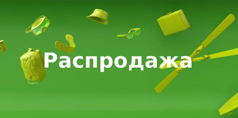 Большая осенняя распродажа S7: направления из Алматы